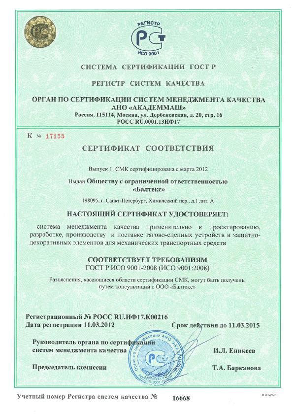 купить Гост Р ИСО 9001 2015 в Канске