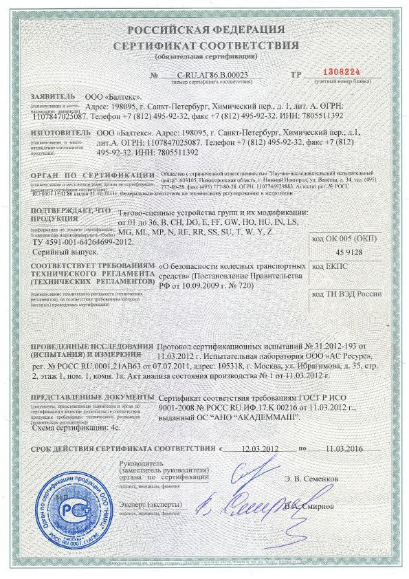 оформить Гост ИСО 9001 на Владикавказе